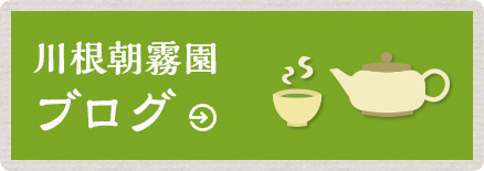 川根朝霧園ブログ