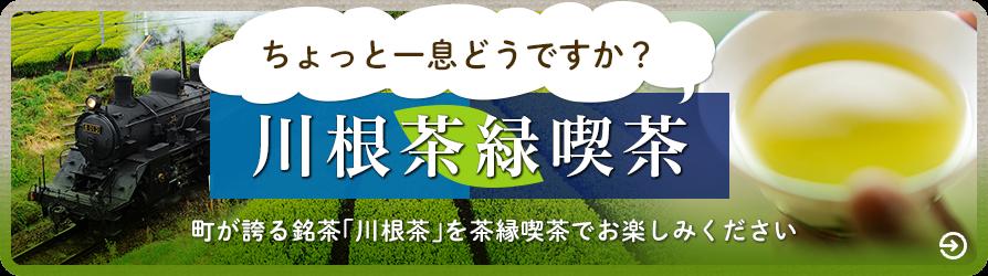川根茶 緑喫茶